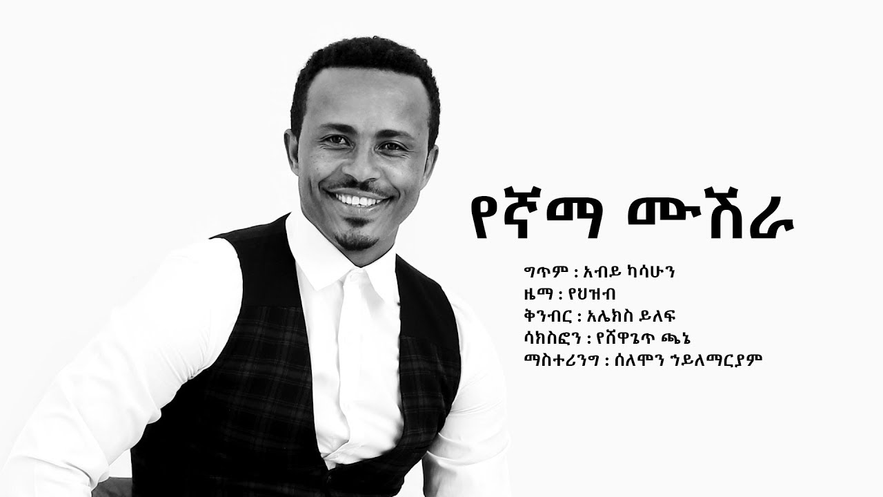 ታደሰ መከተ (የኛማ ሙሽራ) Tadese Mekete (Yegnama Mushera) - New Ethiopian Wedding Music 2018(Official Video)