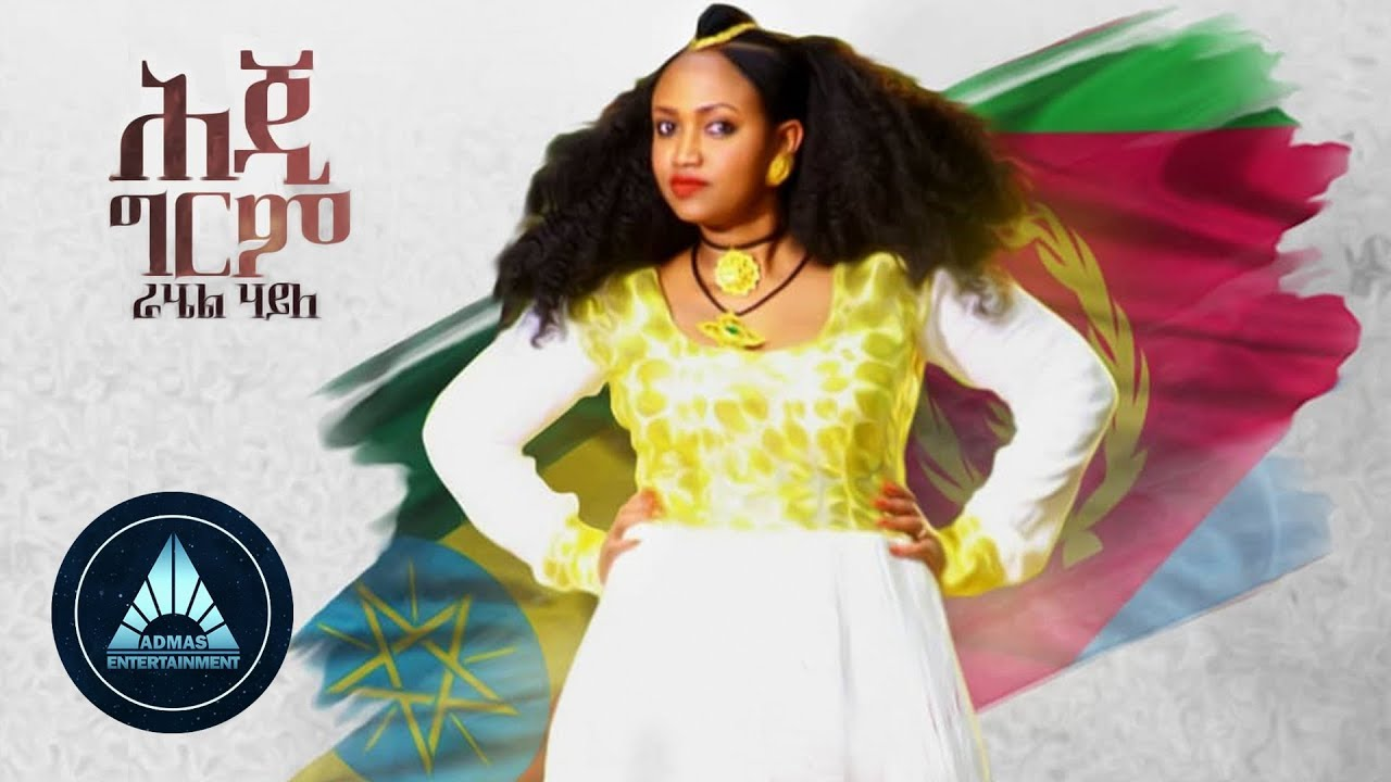 Rahel Haile - Heji Grem | ሕጂ ግርም - New Ethiopian Music 2018