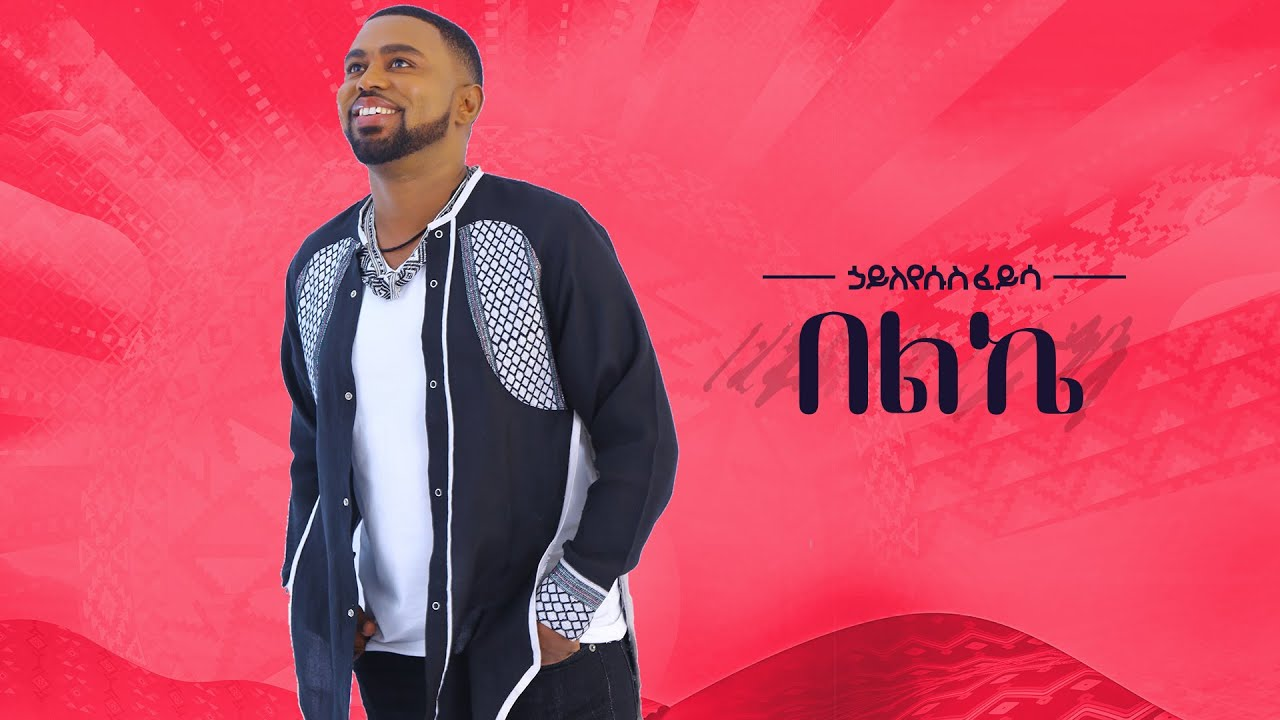 Ethiopian Music Hayleyesus Feyssa (Beleke) ኃይለየሱስ ፈይሳ(በልኬ) New Ethiopian Music 2018(Official Video)