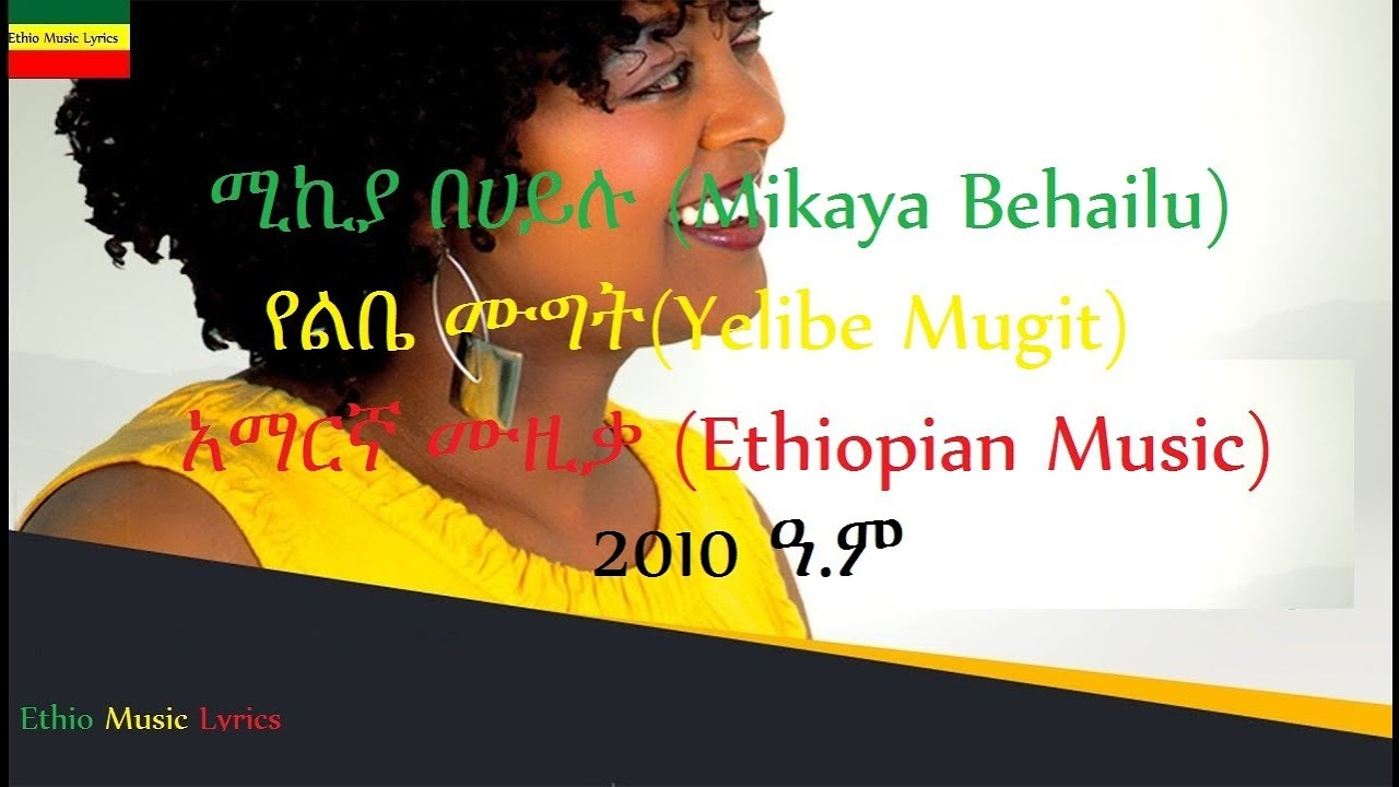 Mikaya Behailu - Yelibe Mugit(የልቤ ሙግት) with Lyrics- New Ethiopian music 2018