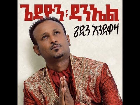 Gedion Daniel (ጌዲዮን ዳንኤል) - Aderahin (አደራህን)- New Ethiopian Music 2018