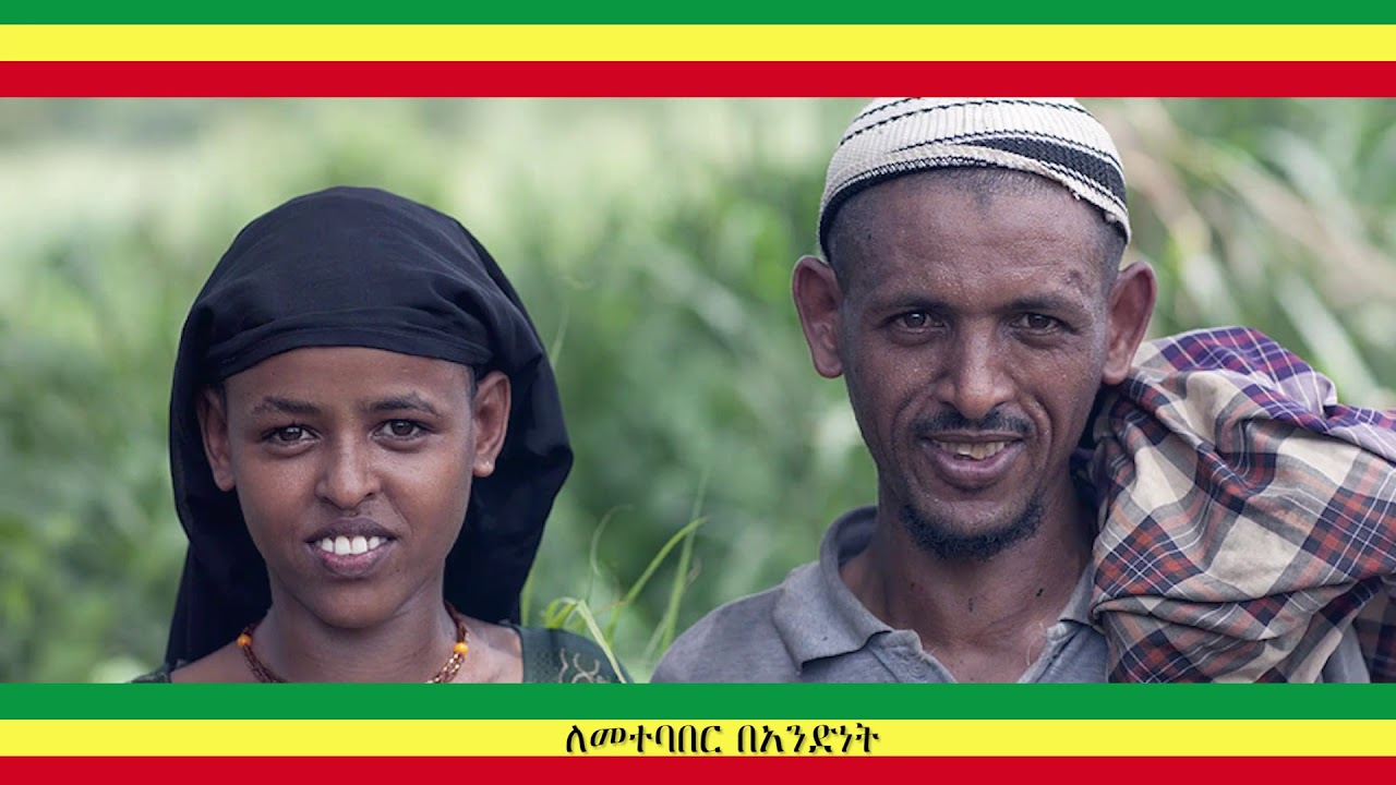 And Enat And Hager - Abel Assefa 2018 New Ethiopian Music