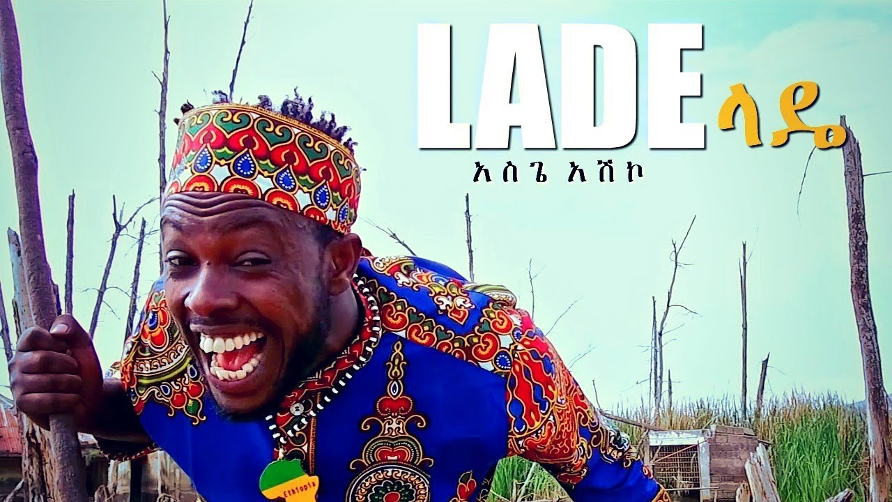 Asgegnew Ashko (Asge) - Lade | ላዴ - New Ethiopian Music 2018 (Official Video)