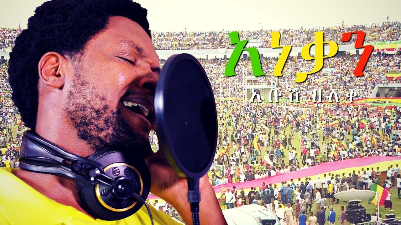 Abush Zeleke - Anekan | አነቃን - New Ethiopian Music Dedicated to Dr Abiy Ahmed