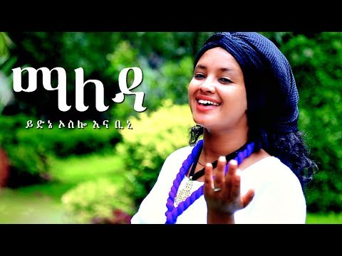 Yidne Oslo & Bini - Maleda | ማለዳ - New Ethiopian Music 2018 (Official Video)