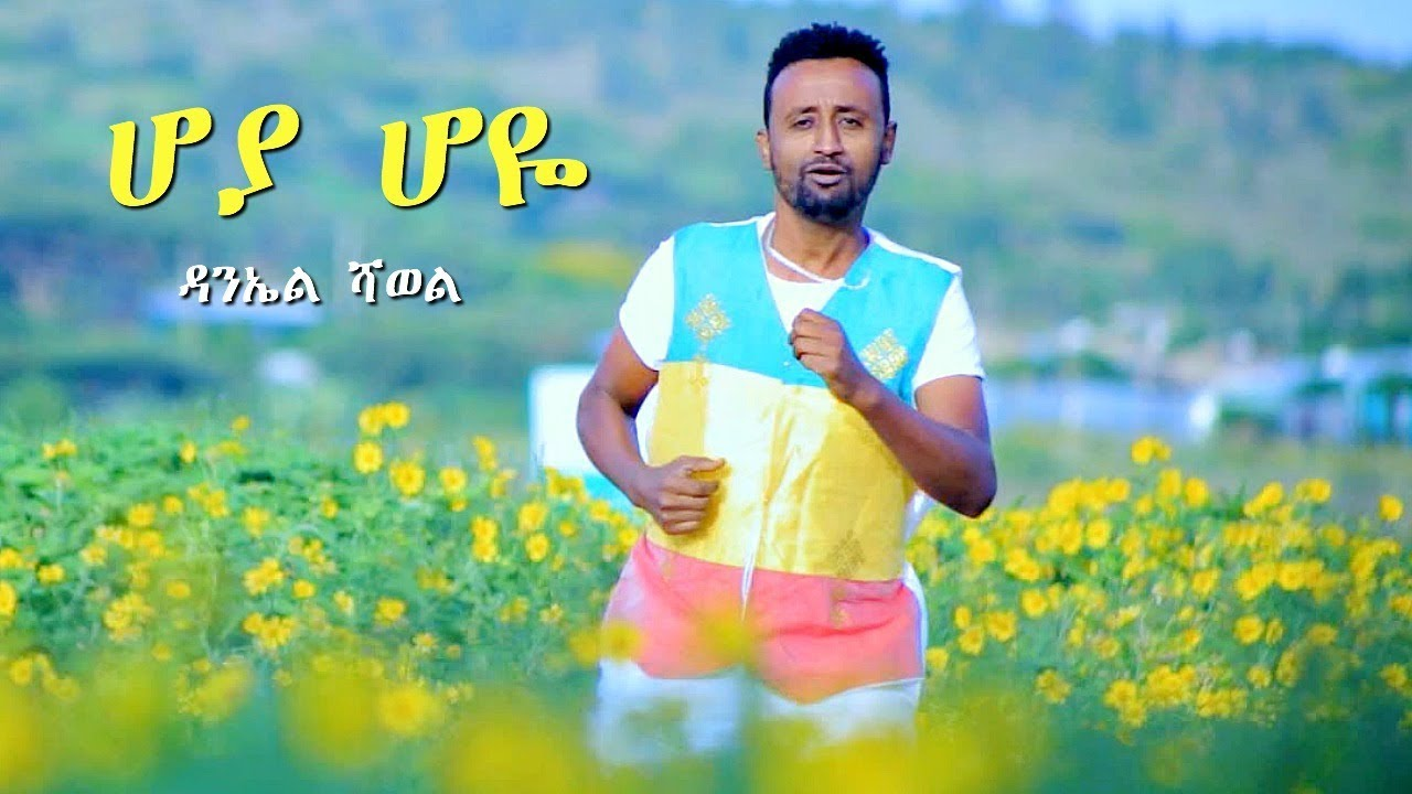 Daniel Shawel - Hoya Hoye | ሆያ ሆዬ - New Ethiopian Music 2018 (Official Video)