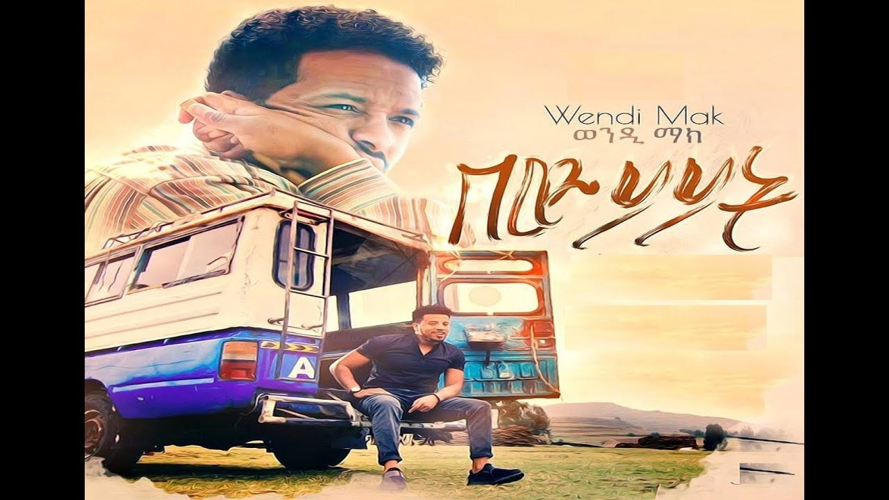 Wendi Mak (ወንዲ ማክ)- በውይይት( Bewyiyit) with Lyrics (ግጥም)