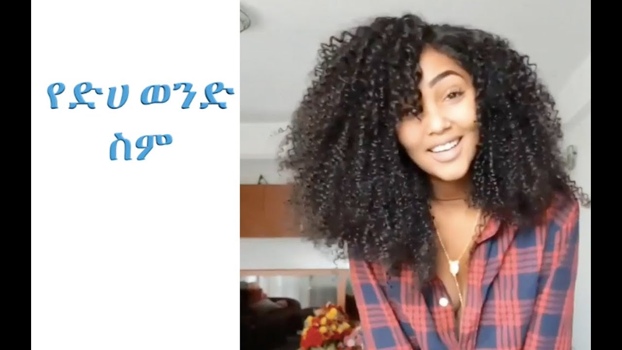 ''የድሀ ወንድ ስም''ETHIOPIAN AND ERITREAN VINE VIDEOS (Part 27)