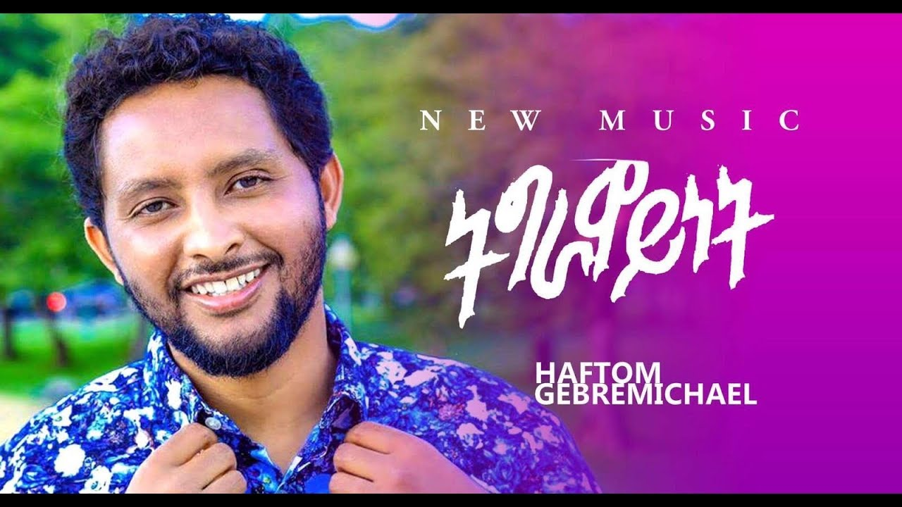 "Ethiopian Music : ሀፍቶም ገብረሚካኤል ""ትግራዋይነት"" Haftom G/Michael New Ethiopian music 2018 (Official video)"