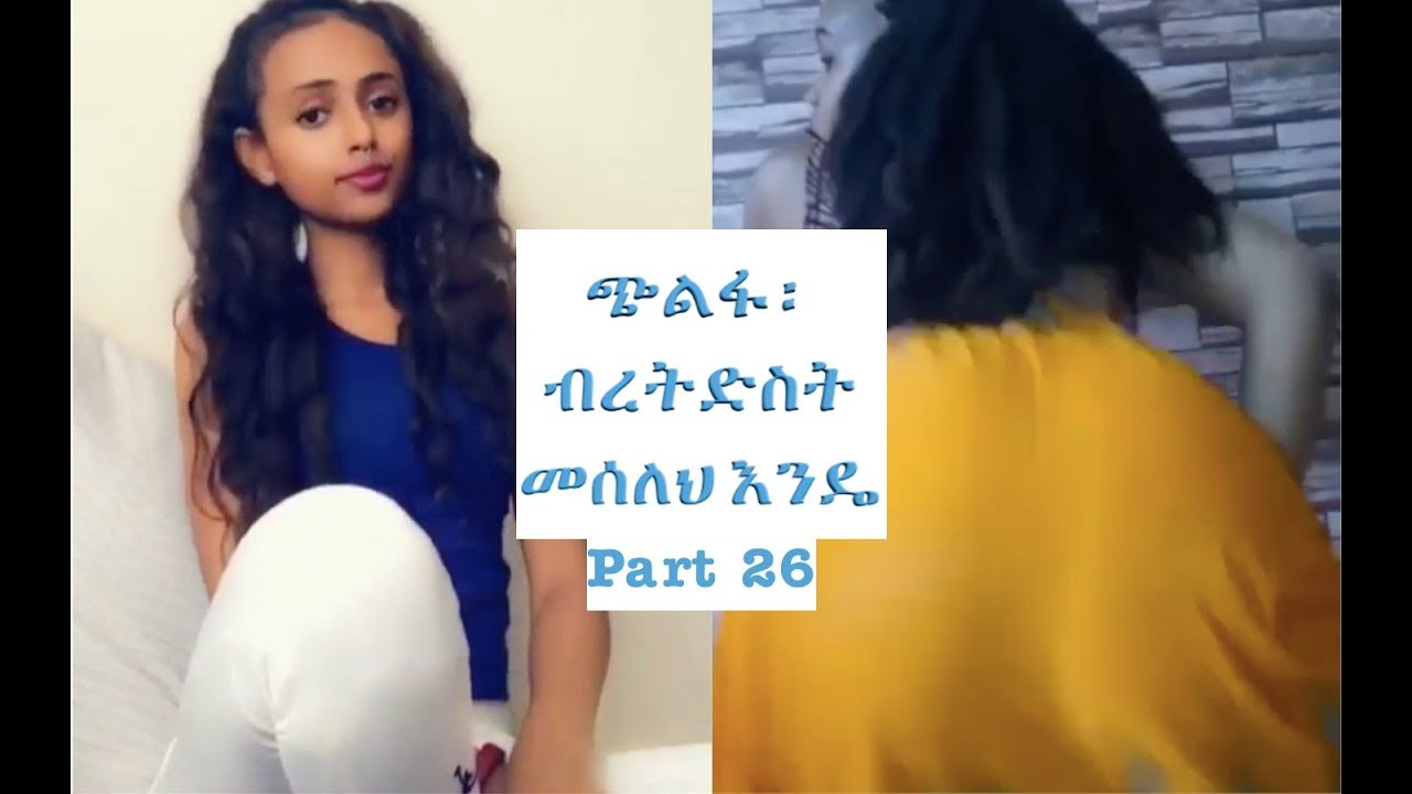 """ጭልፋ፥ ብረትድስት መሰለህ እንዴ "" ETHIOPIAN AND ERITREAN VINE VIDEOS (Part 26)"