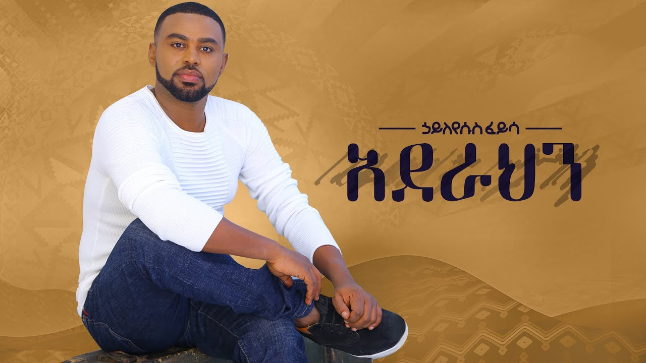 Ethiopian music Hayleyesus Feyssa (Aderahen)ኃይለየሱስ ፈይሳ(አደራህን)New Ethiopian Music 2018 Official Album