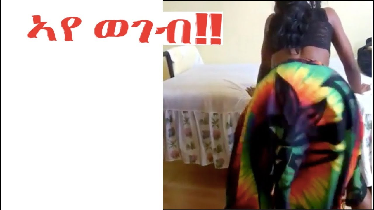 """ኣየ ወገብ "" ETHIOPIAN AND ERITREAN FUNNY VIDEOS  AND VINE VIDEOS (Part 14)"