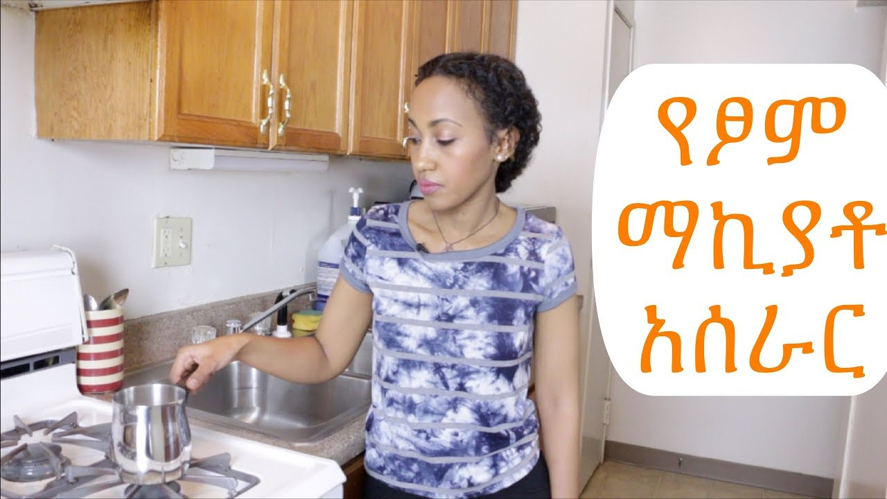 Ethiopian Drink - How to Make Vegan Macchiato - የፆም ማኪያቶ መጠጥ አሰራር