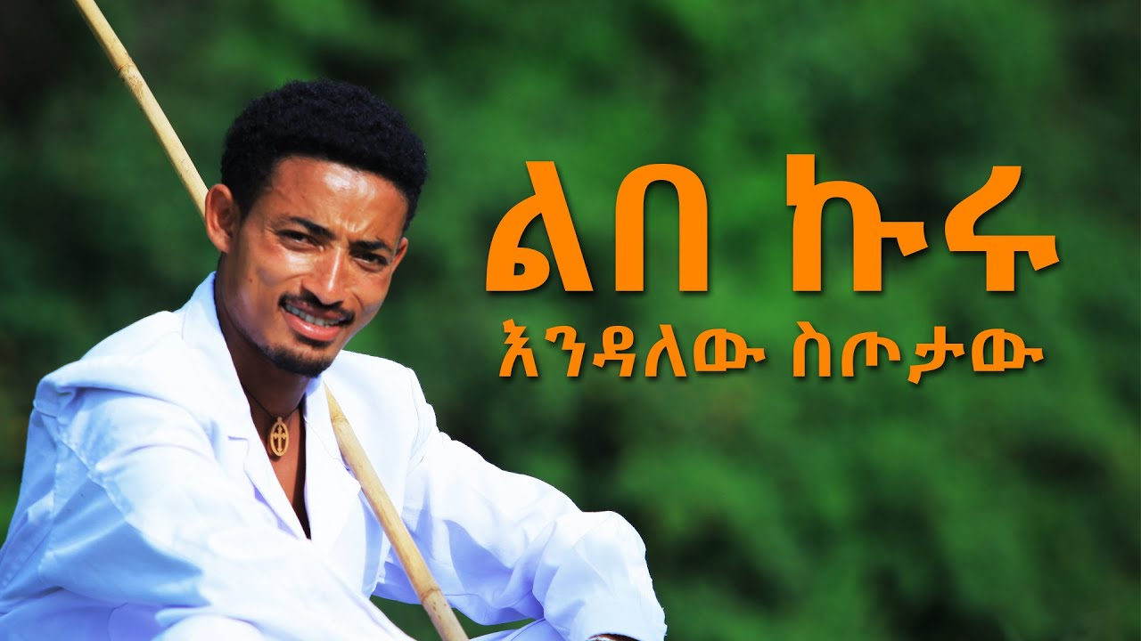 Ethiopian Music : Endalew Sitotaw እንዳለው ስጦታው (ልበ ኩሩ) - New Ethiopian Music 2018(Official Video)