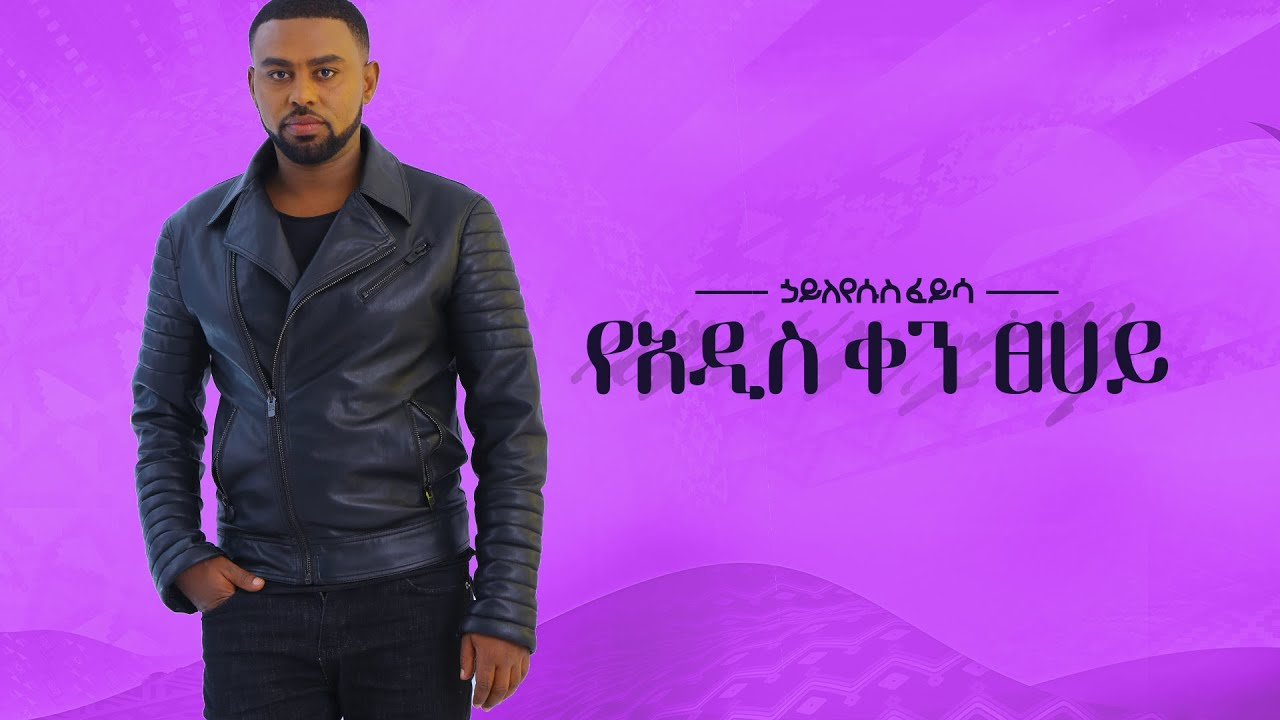 Ethiopian music: Hayleyesus Feyssa ኃይለየሱስ ፈይሳ (የአዲስ ቀን ፀሀይ) New Ethiopian Music 2018(Official Album)