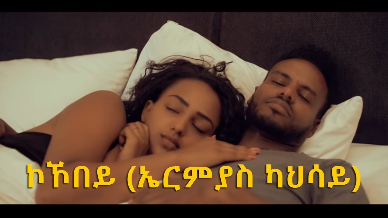 Ethiopian music: Ermias Kahsay (kokobey)ኤርምያስ ካህሳይ (ኮኾበይ) New Ethiopian Music 2018(Official Video)