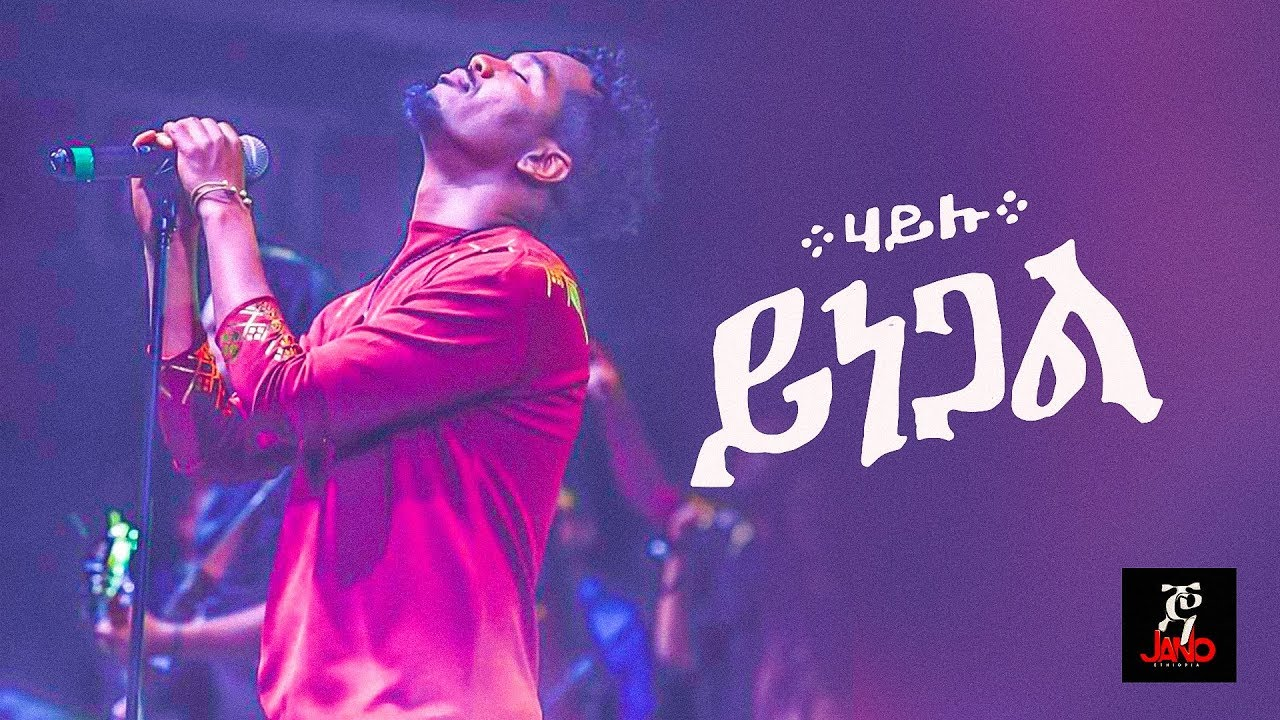 Ethiopian music: Hailu ኃይሉ Yinegal ይነጋል -(Jano Band) - Ethiopian Music 2018(Official Concert Video)