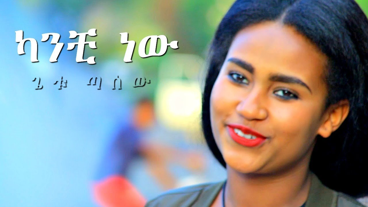 Getu Tasew - Kanchi New | ካንቺ ነው - New Ethiopian Music 2018 (Official Video)