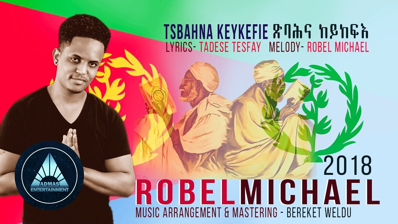 Robel Michael - Tsbahna Keykefie | ጽባሕና ከይከፍእ - New Eritrean Music 2018