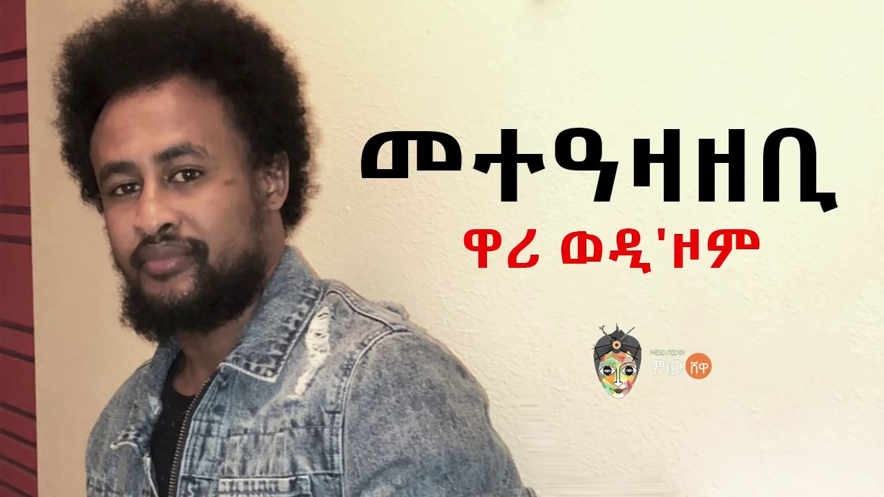 Ethiopian Music: Mulubrhan Fiseha (Wari-Wedizom) ዋሪ ወዲ'ዞም (መተዓዛዘቢ) - New Ethiopian Music 2018.