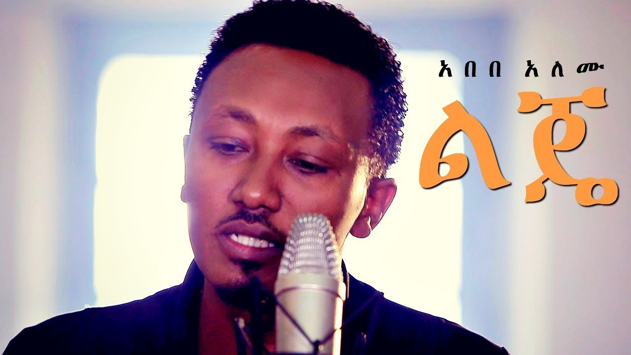 Abebe Alemu - Lije | ልጄ - New Ethiopian Music 2018 (Official Video)