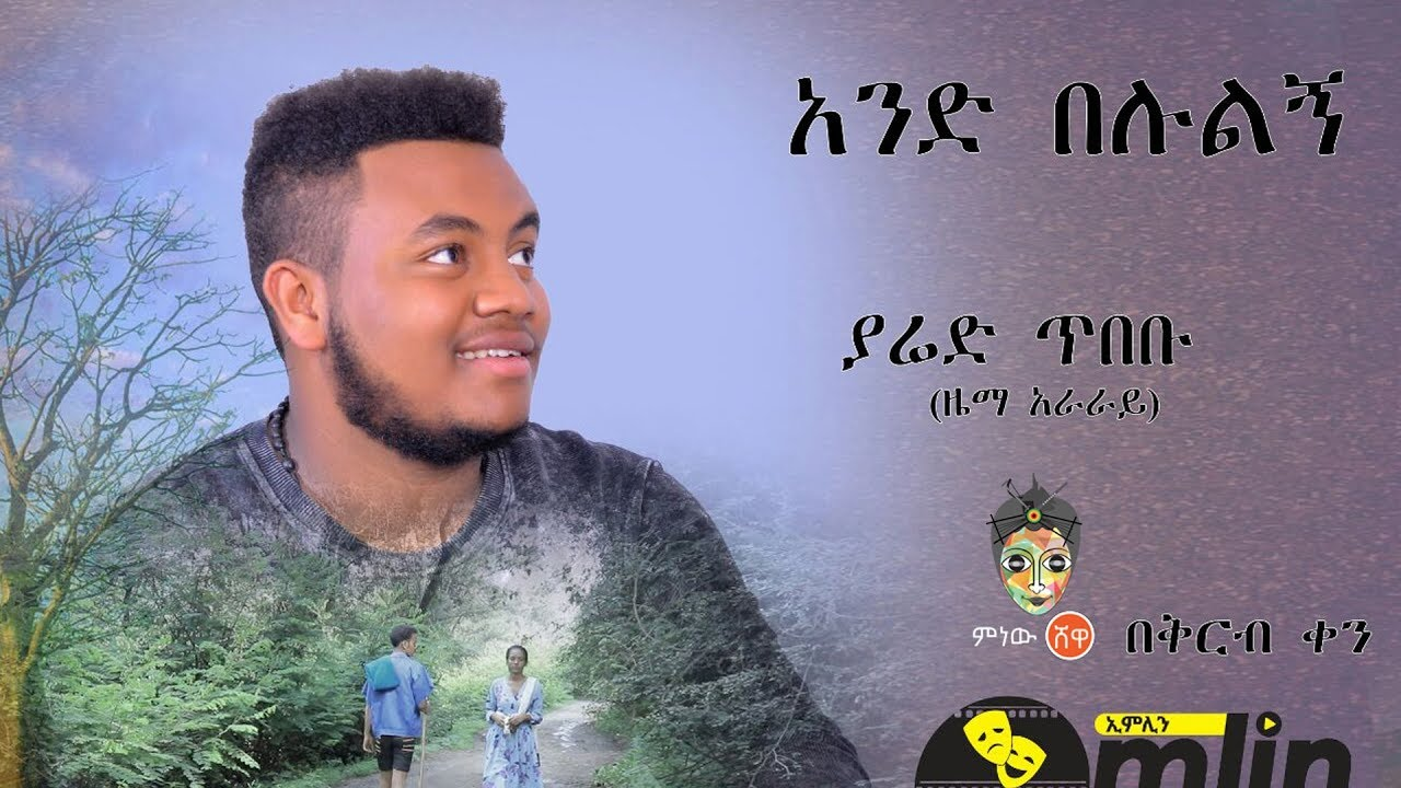 Ethiopian Music: Yared Tibebu ያሬድ ጥበቡ (አንድ በሉልኝ) - New Ethiopian Music 2018(Official Video)
