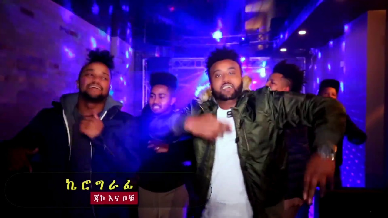 Ethiopian Music: Dany Dance (Merkama) ዳኒ ዳንስ (መርካማ) - New Ethiopian Music 2018(Official Video)
