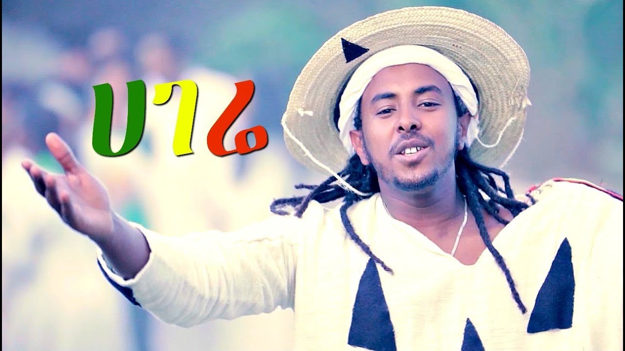 Befkadu Yadete - Hagere | ሀገሬ - New Ethiopian Music 2018 (Official Video)