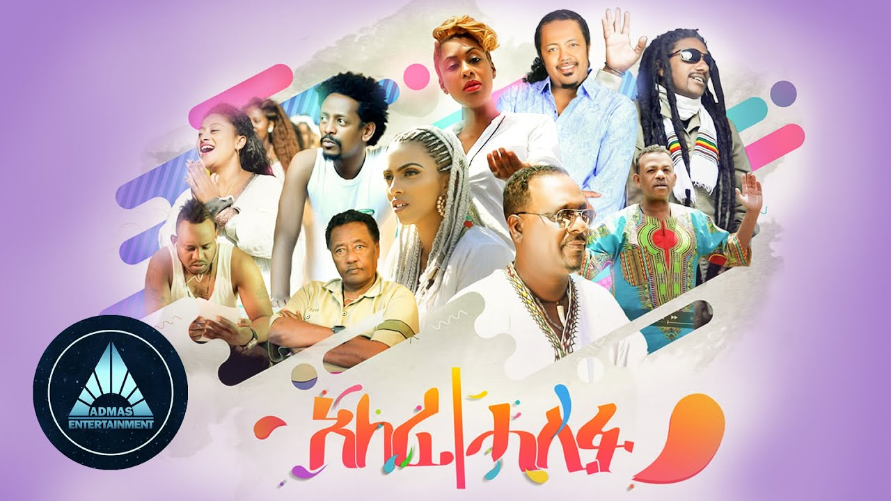 Various Artists - Alefe Halifu (Official Video) | አለፈ ሓሊፉ - Ethiopian Music 2018