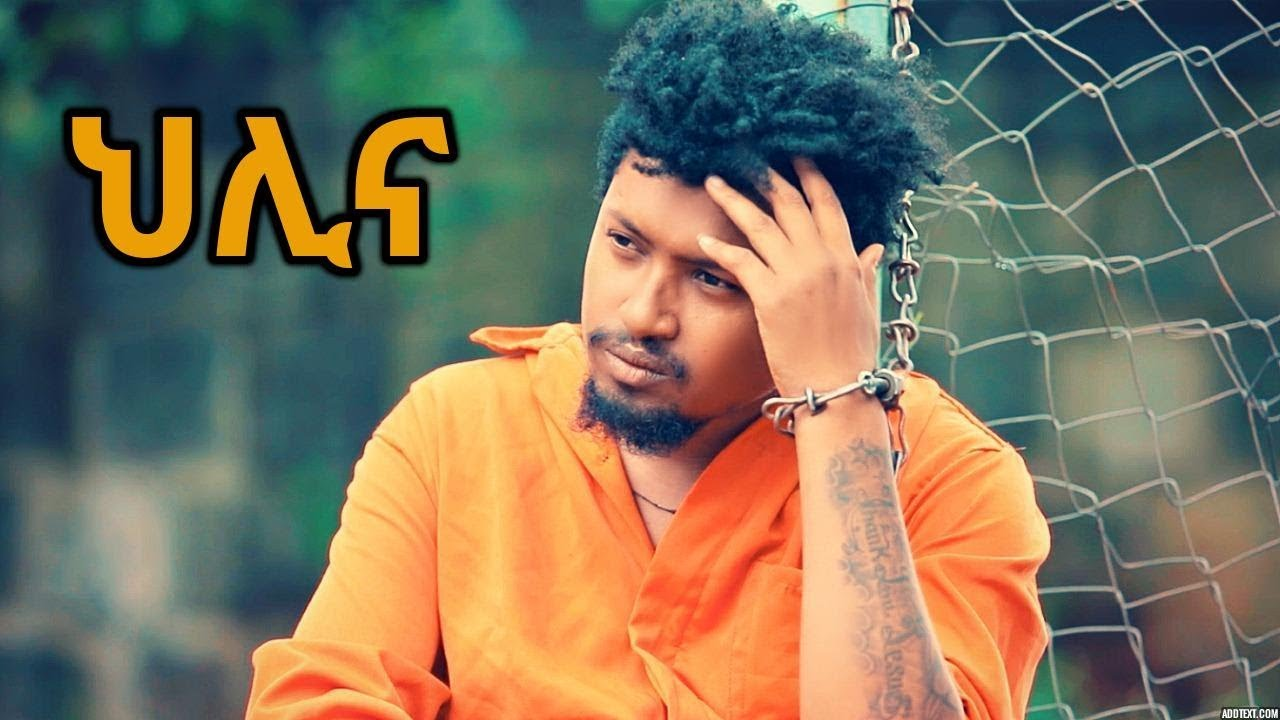 Markon - Helina | ህሊና - New Ethiopian Music 2018 (Official Video)