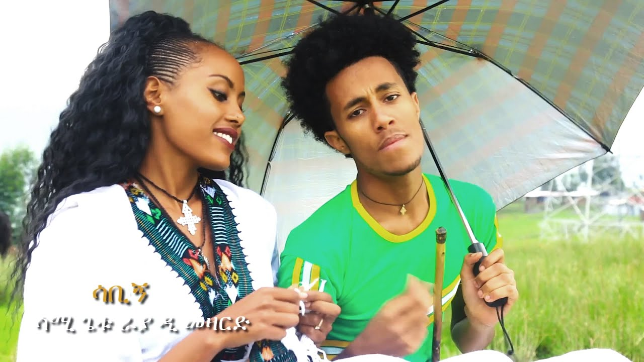 Ethiopian Music : Sami Getu (Sabign) ሳሚ ጌቱ (ሳቢኝ) - New Ethiopian Music 2019(Official Video)
