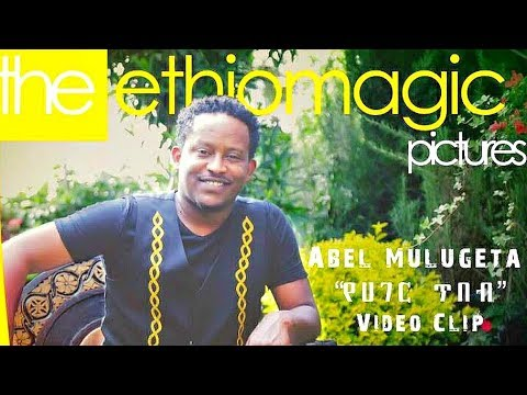Abel Mulugeta - Yehager Tibeb | የሃገር ጥበብ - New Ethiopian Music 2018 (Official Video)