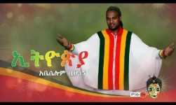 Ethiopian Music : Abeselom Behonegn አቤሴሎም ቢሆነኝ (ኢትዮጵያ) - New Ethiopian Music 2018(Official Video)
