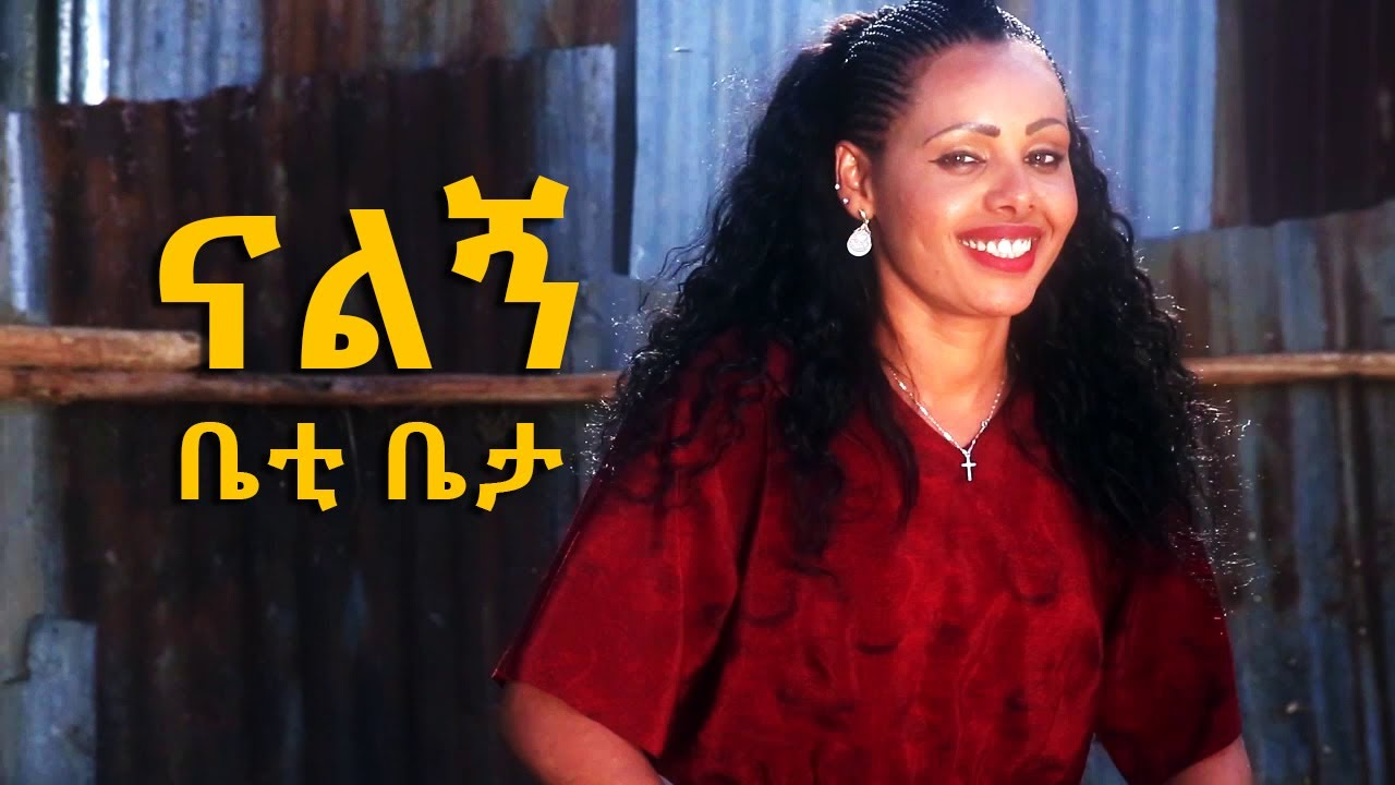 Ethiopian Music: Betty Betta (Nalign) ቤቲ ቤታ (ናልኝ) - New Ethiopian Music 2018 (Official Video)