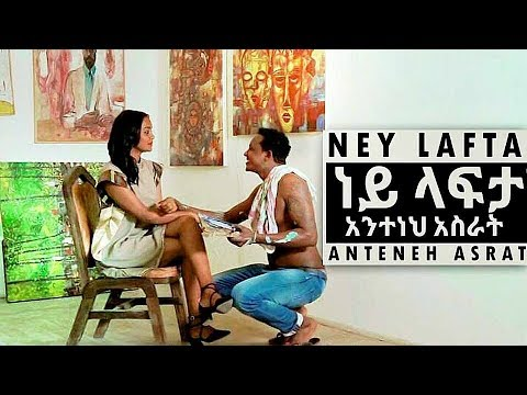 Anteneh Asrat - Ney Lafta | ነይ ላፍታ - New Ethiopian Music 2018 (Official Video)
