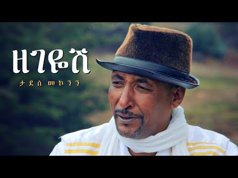 Tadesse Mekonen - Zegeyesh | ዘገዬሽ - New Ethiopian Music 2018 (Official Video)