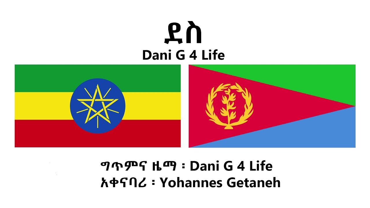 Ethiopian Music : Dani G 4 Life (ደስ) - New Ethiopian Music 2018(Official Video)