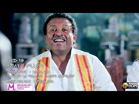 Samson Yaynu - Bunaw Lay | ቡናው ላይ - New Ethiopian Music 2018 (Official Video)