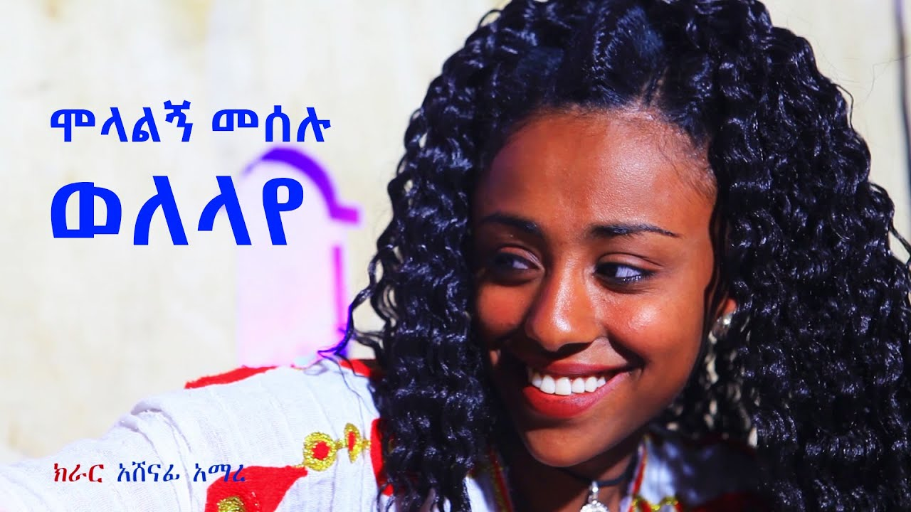 Ethiopian Music : Molalign Meselu ሞላልኝ መሰሉ (ወለላየ) - New Ethiopian Music 2018(Official Video)