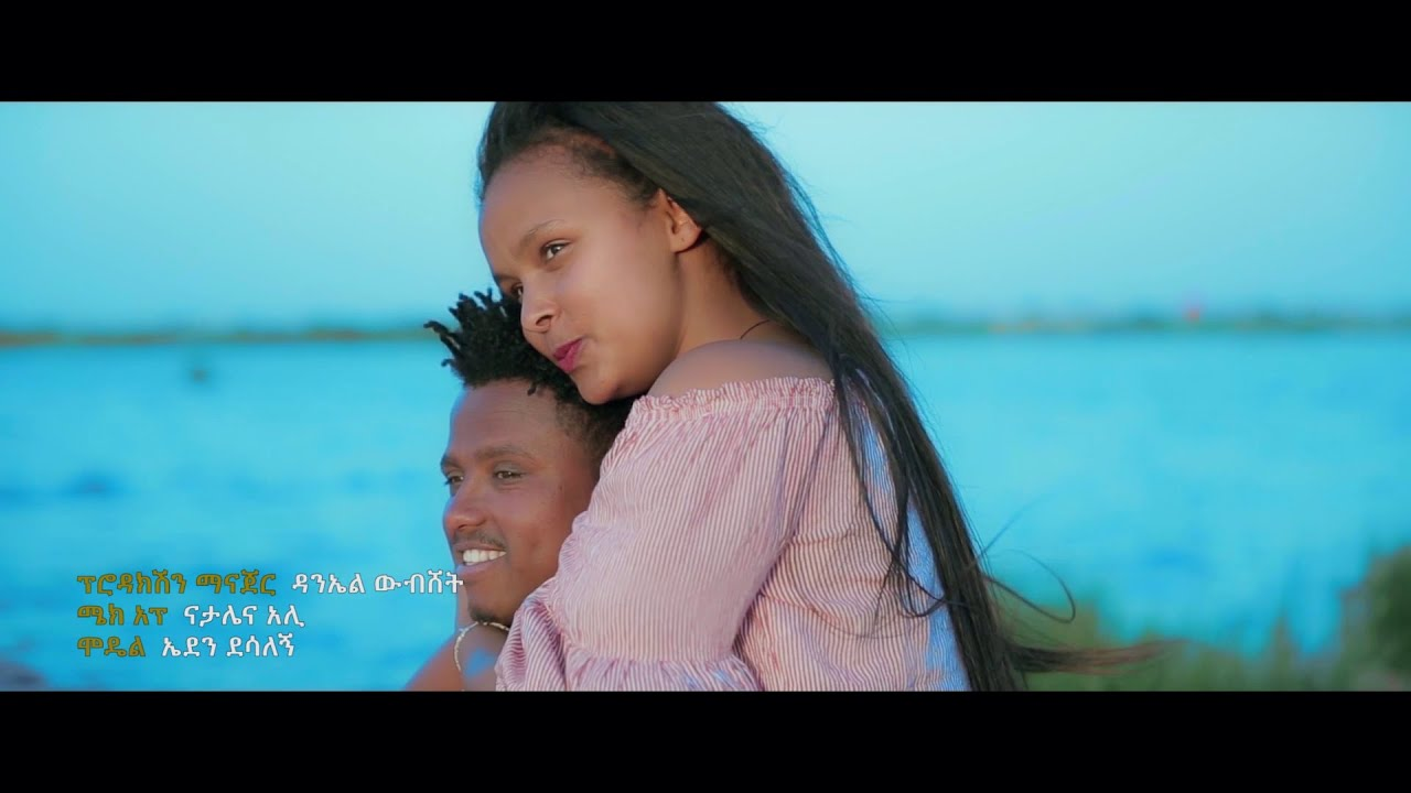 Ethiopian Music : ወንድማገኝ ደገፉ (ካንቺ ጋር) - New Ethiopian Music 2018(Official Video)
