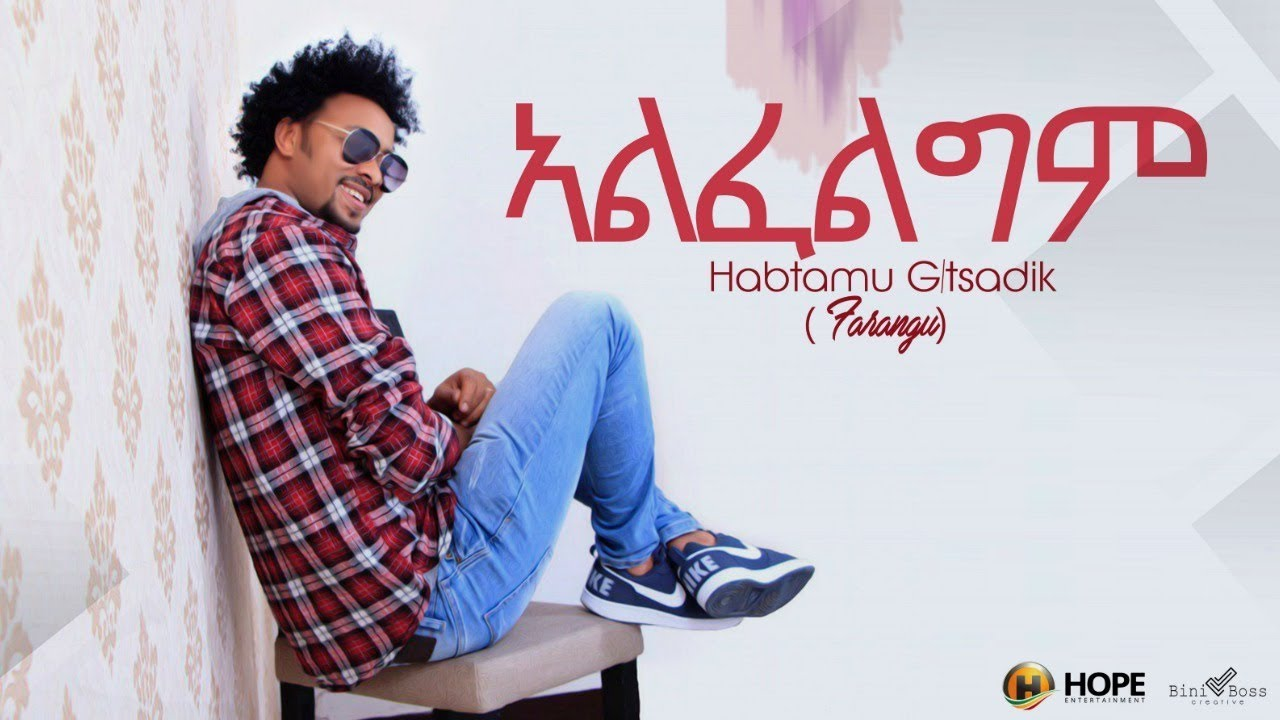 Habtamu G /Tsadik - Alfeligim - New Ethiopian Music 2019 (Official Audio)