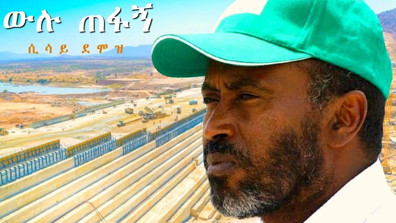 Sisay Demoz - Wulu Tefabign | ውሉ ጠፋኝ - New Ethiopian Music Dedicated to Engineer Simegnew Bekele