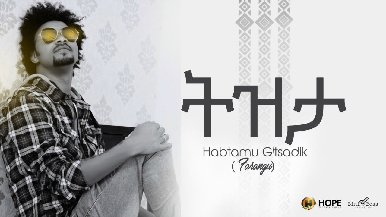 Habtamu G/Tsadik - Tizita | ትዝታ - New Ethiopian Music 2019 (Official Audio)