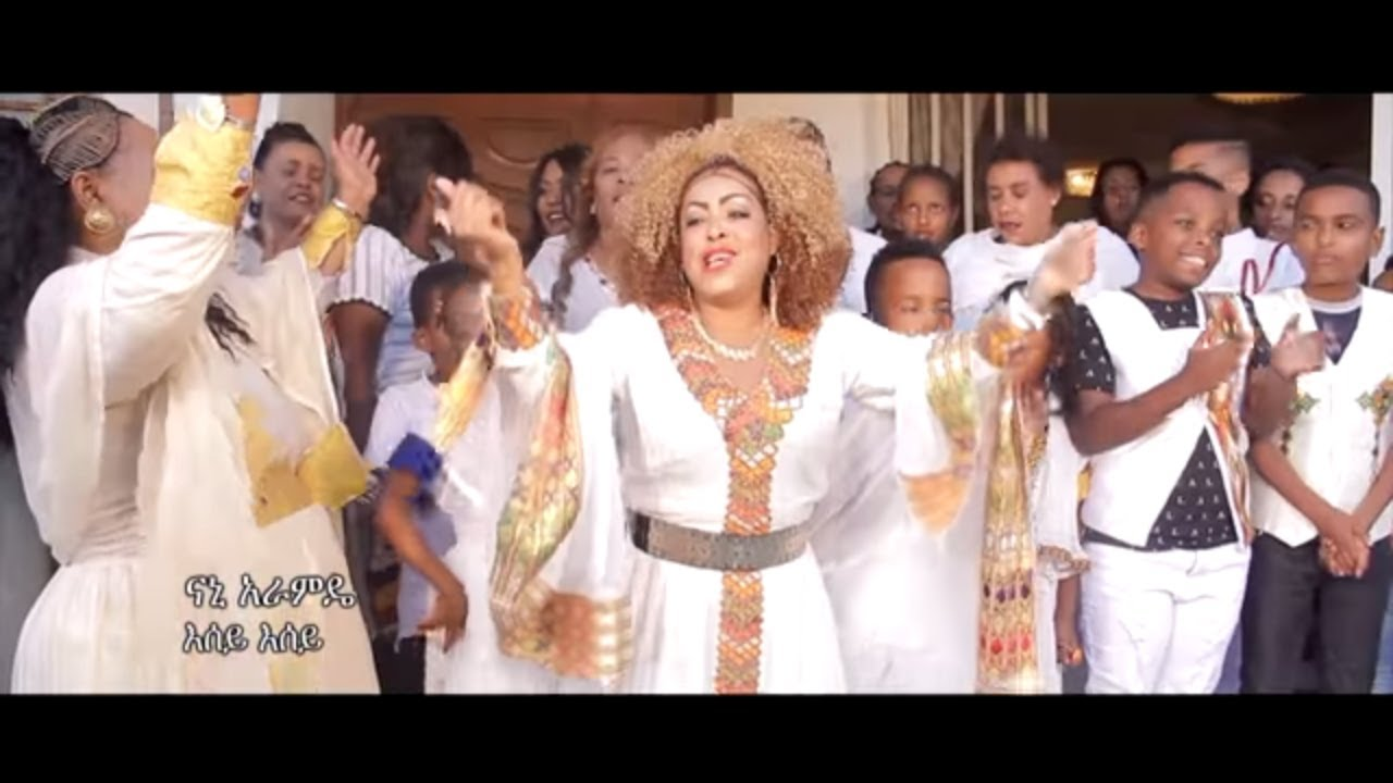 "Ethiopian Music : Nani Aramede ናኒ አራምዴ ""እሰይ እሰይ"" New Ethiopian Holiday Music 2018 (Official Video)"