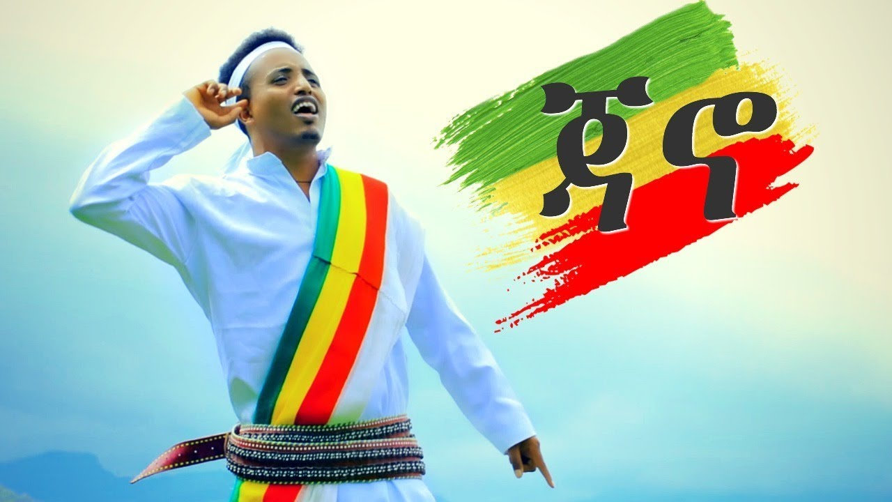 Tadesse Eyayu - Jano | ጃኖ - New Ethiopian Music 2018 (Official Video)