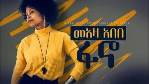 Ethiopian Music: Meaza Abebe (Fano) መዓዛ አበበ (ፋኖ)-New Ethiopian Music 2018(Official Video)