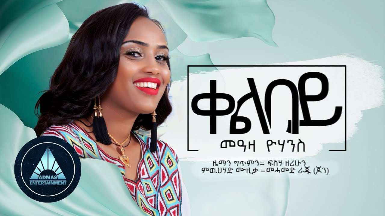 Meaza Yohannes - Qelbey (Official Audio) | Ethiopian Music