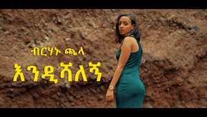 Ethiopian Music: Berhanu Chala ብርሃኑ ጫላ (እንዲሻለኝ) - New Ethiopian Music 2018(Official Video)