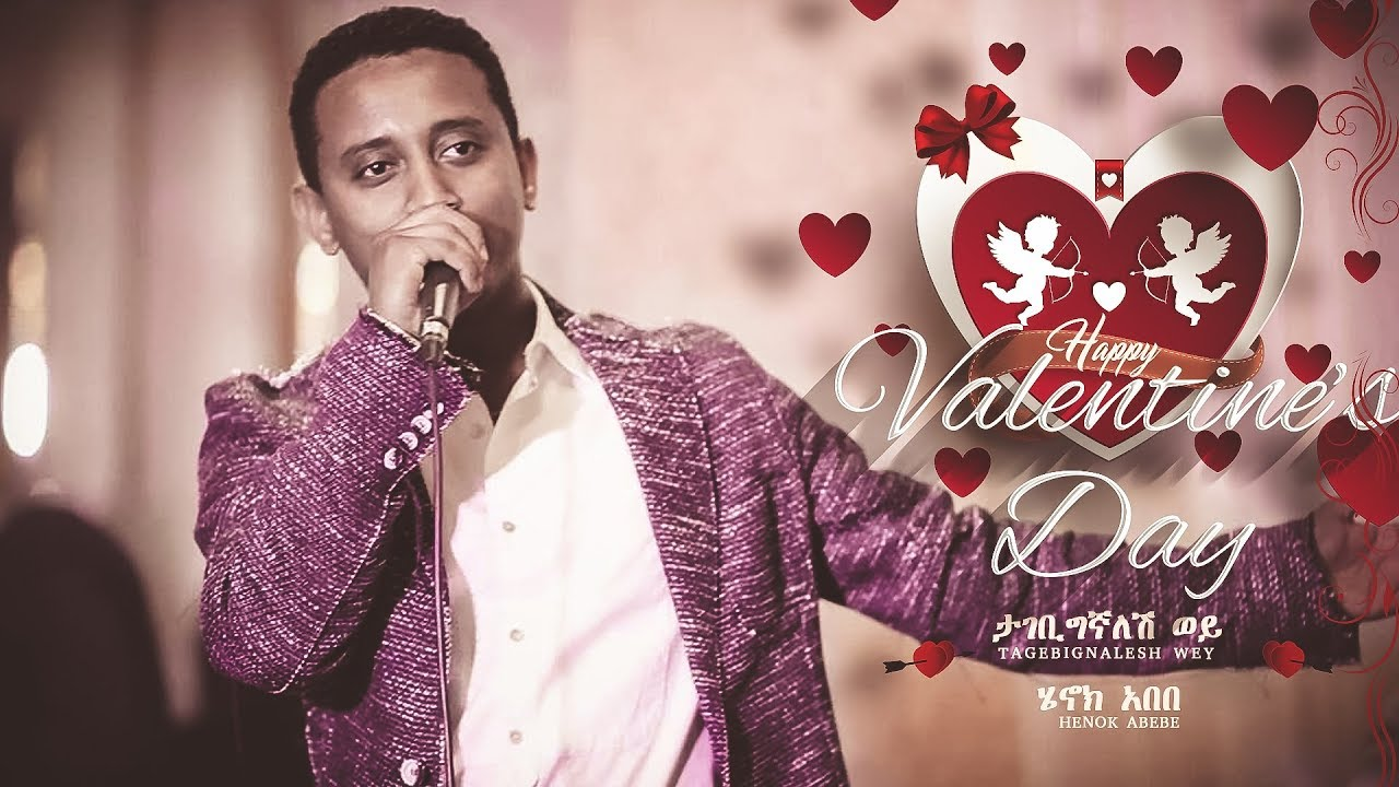 Ethiopian music: Henok Abebe - Tagebignalesh Wey ሄኖክ አበበ - ታገቢግኛለሽ ወይ (Valentine official music )