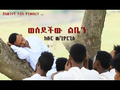 Kebur W/Giyorgis (Wesedechew Liben) ክቡር ወ/ጊዮርጊስ (ወሰደችው ልቤን) New Ethiopian Music 2019(Official Video)